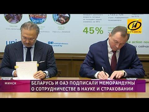 Беларусь и ОАЭ будут сотрудничать в области финансов и страхования