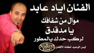 اياد عابد لركب حدك يا المطور NISSIM KING 2014