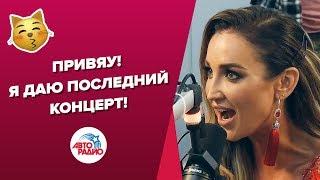 """🅰️ Ольга Бузова: я даю последний концерт... """"Под звуки поцелуев""""!"""