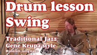 Уроки на барабанах - Traditional Jazz -Swing - Gene Krupa style (Russian language) - Drum lessons(Subscribe http://www.youtube.com/user/diordrums?sub_confirmation=1 Next Drum lessons - Rhythms Collection (part#1) Rock&Pop ..., 2016-03-26T17:41:15.000Z)
