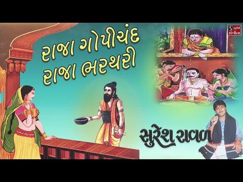 Raja Gopichand Raja Bharthari - Bhajans | Bhiksha Dene Maiya | Sonla Vatakdi | Pela Pela Jug Ma |