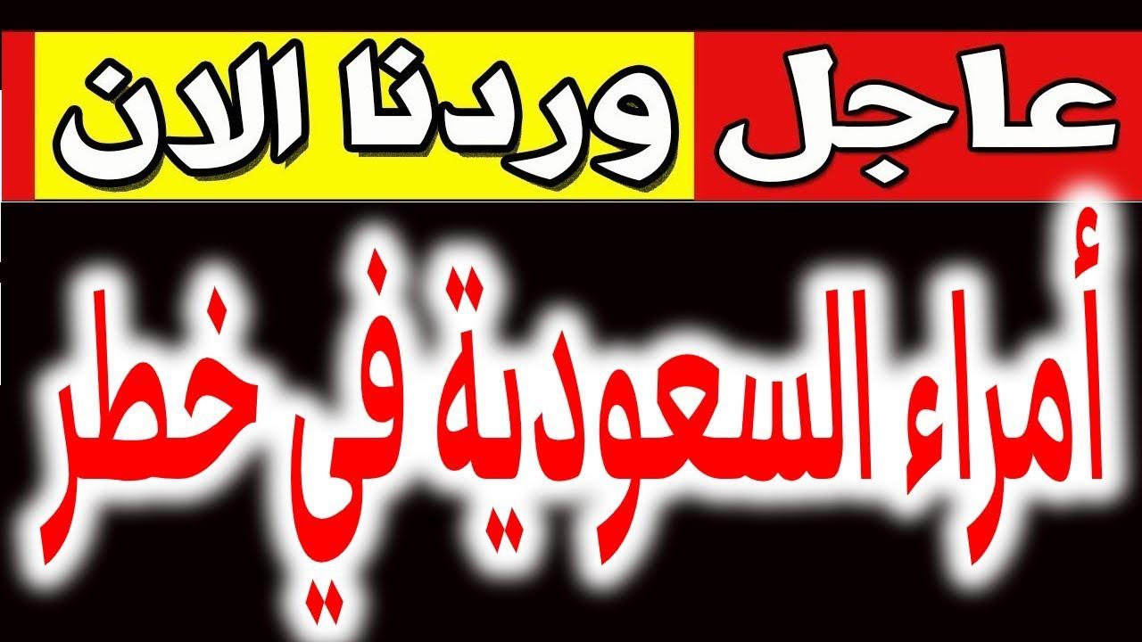 عااجل .. خبر عاجل من السعودية يفاجئ اليوم أمراء ال سعود واين سلمان !!