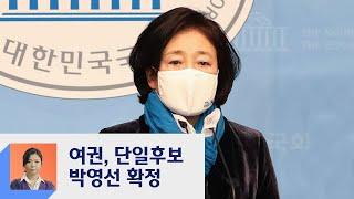 이변은 없었다…박영선, 범여권 단일 후보로 선출  / JTBC 정치부회의