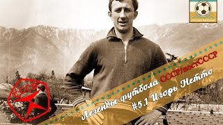 Легенды Футбола: Игорь Нетто