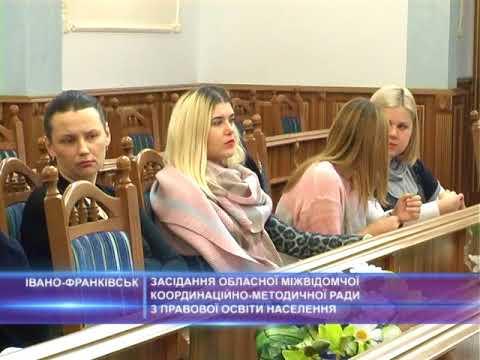 Засідання обласної міжвідомчої координаційно- методичної ради з правової освіти населення