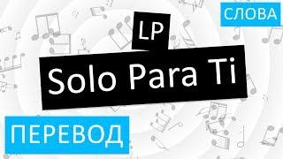Скачать LP Solo Para Ti Перевод песни На русском Слова Текст