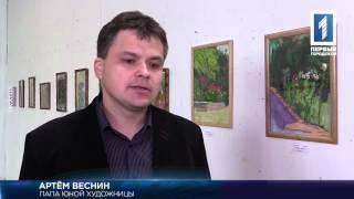 Выставка картин юной художницы Кривого Рога(Выставка юной художницы. В стенах выставочного зала «Ф-Арт» прошла первая выставка десятилетней Марьи...., 2016-04-04T17:11:25.000Z)