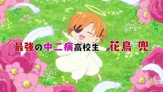 Watch Boku no Tonari ni Ankoku Hakaishin ga Imasu Anime Trailer/PV Online