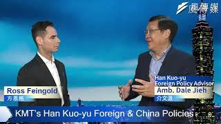 【Taiwan Hashtag】KMT's Han Kuo-yu Foreign & China Policies