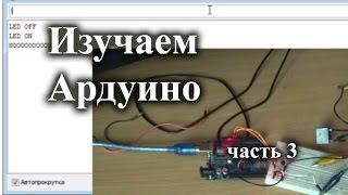 Управление Arduino с компьютера
