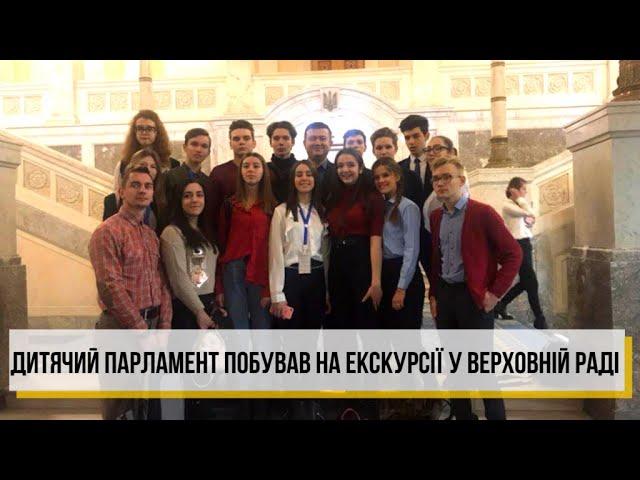 Дитячий парламент побував в стінах Верховної Ради