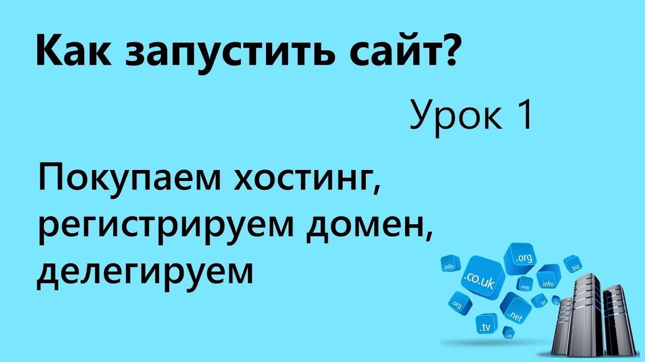Домен сайт и хостинг в одном перенос dle на другой хостинг
