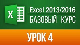 Онлайн уроки Excel 2013/2016. Бесплатный видео курс для новичков по Excel 2016. Урок 4