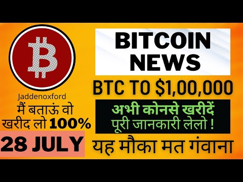 Bitcoin To 75 लाख 😍 Best Crypto Coin 🚀 Top Altcoin 2021 🚀 Bitcoin News Hindi 🔥 Bitcoin News Today 🔥