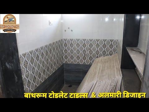 Bathroom Design Ideas,Wall & Floor Tiles Design ideas,Granite designs,Interior design,ChowkatDesign,