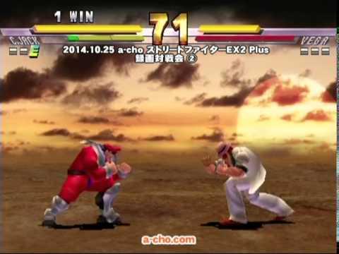 a-cho ストリートファイターEX2 Plus 録画対戦会②(2014.10.25)