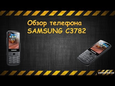 Обзор телефона SAMSUNG C3782 (Review of telephone of SAMSUNG C3782)