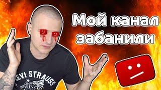 APPLE ЗАБЛОКИРОВАЛИ  МОЙ КАНАЛ! 600 000 ПОДПИСЧИКОВ! :(