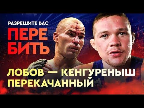 Петр Ян: «Лобов - кенгуреныш перекачанный» / Интервью перед дебютом в UFC