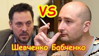Дебаты | Аркадий Бабченко vs Максим Шевченко | Эхо Москвы | Клинч