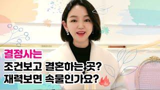 연애 결혼 vs 중매 결혼 (feat. 재력보면 속물인…