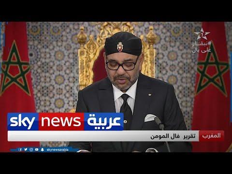 خطة اقتصادية في المغرب لمواجهة آثار تفشي فيروس كورونا  - 10:00-2020 / 7 / 31