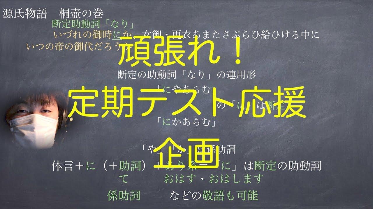 誕生 光源氏 訳 の 現代 語