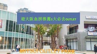【日本】遊大阪血拼推薦5大必去outlet