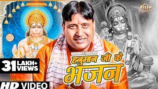 Hanuman Ji Ke Superhit Bhajan 2020   Narender Kaushik   Latest Haryanvi Bhajan   Mg Records