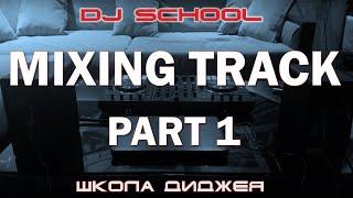 Школа диджеинга УРОК 3.1  СВЕДЕНИЕ /Dj school Lesson 3.1 MIXING