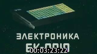 Реклама СССР. 1986 год. Бытовой компьютер ЭЛЕКТРОНИКА БК-0010.