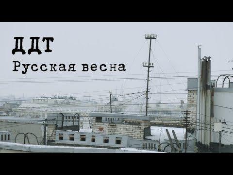 Смотреть клип Ддт - Русская Весна