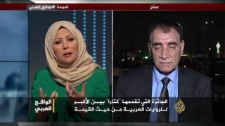 الواقع العربي- تأثير الجوائز الأدبية العربية على الإنتاج الثقافي