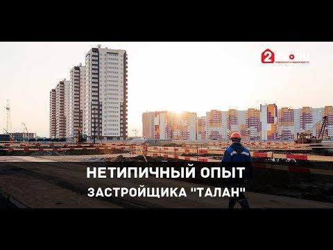 Девелоперский бизнес в регионах России. Пример застройщика Талан