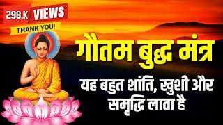 यह बहुत शांति, खुशी और समृद्धि लाता है | गौतम बुद्ध मंत्र | Gautam Budha Mantra