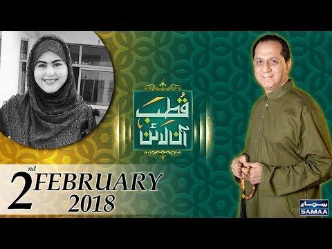 Qutb Online | SAMAA TV | Bilal Qutb | 02 Feb 2018