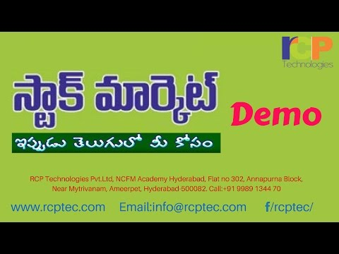 Stock Market Basics in Telugu | Share Market Demo Video