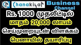 இந்த தொழில் ஆண், பெண் படிக்காதவர்களும் செய்யலாம்... How to Make Scented Phenoyl Business in Tamil