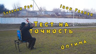 Zemex Iron Feeder, Волжанка Оптима и Flagman Sherman Pro. Тест на точность заброса!!!