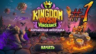 Kingdom Rush Vengeance прохождение уровень 1, 2