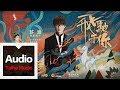 許嵩 Vae Xu【飛馳於你】(QQ飛車手游敦煌版本主題曲) HD 高清官方歌詞版 MV