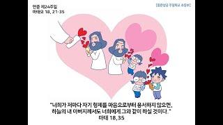 가해 연중 제24주일 어린이교리 - 천주교 제주교구 중…