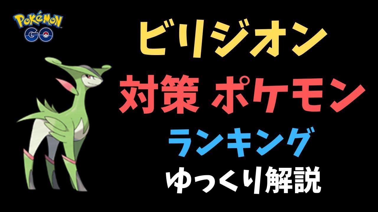 ポケモンgo ビリジオン