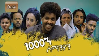 New Eritrean Series movie 2020 //  1080 part 24 / 1000ን ሰማንያን 24 ክፋል