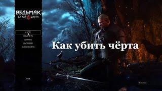 Ведьмак 3. Как убить черта