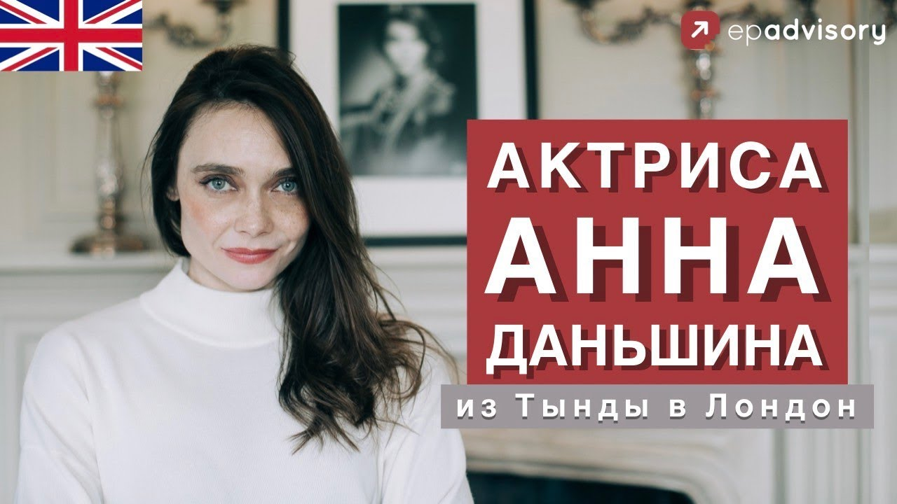 Анна Даньшина: учеба в Оксфорде, карьера актрисы, классовое общество Великобритании