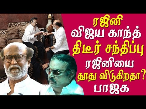 rajini press meet today Rajini vijayakanth surprise  meeting tamil news live