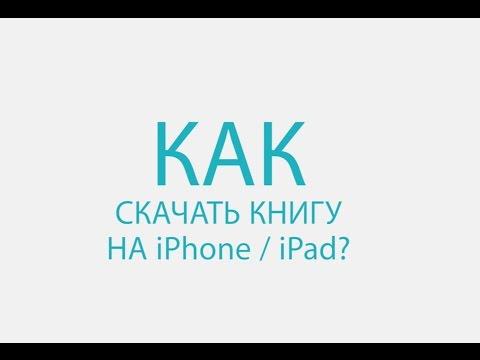 Как скачать книги на iPhone/iPad/iPod бесплатно?из YouTube · Длительность: 1 мин53 с  · Просмотры: более 1.000 · отправлено: 7-12-2014 · кем отправлено: Danik Kushina