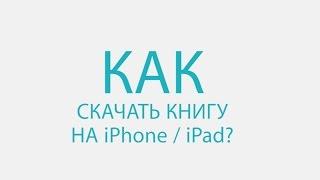 Как скачать книги на iPhone/iPad?