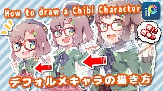 【ibisPaint】How to draw a Chibi Character